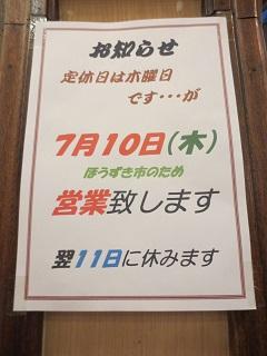 0710HOYOSI1.jpg