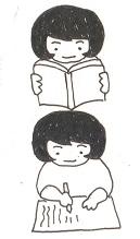 読む・書く