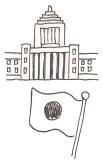 国会議事堂と日の丸