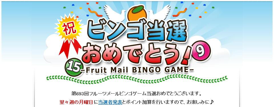 frt-bingo20140619.jpg