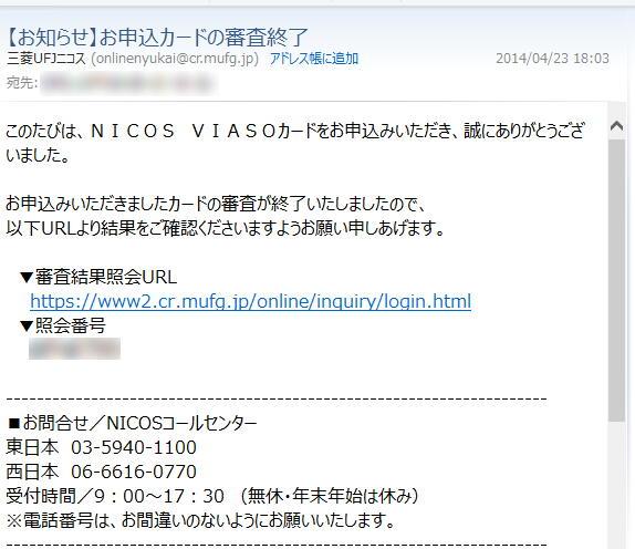 gd-viasocard-mailsinsa.jpg