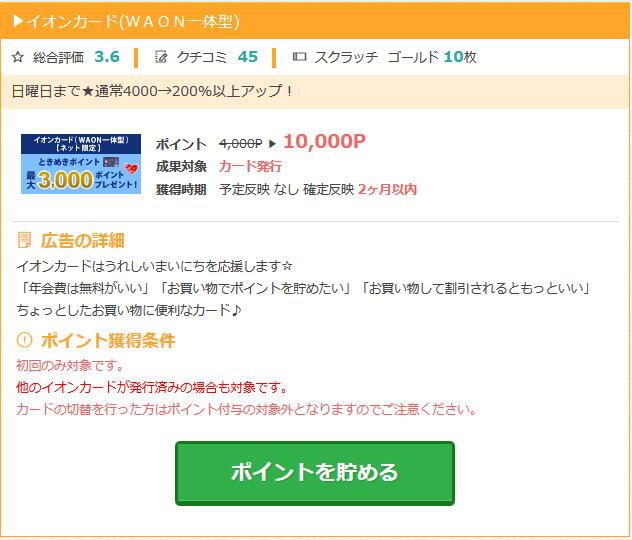 moppy-aeoncard.jpg