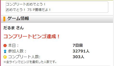 moppy-bingo-complete20140706.jpg