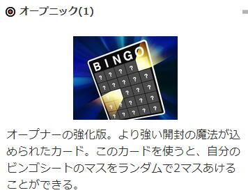 moppy-bingo-opnic.jpg