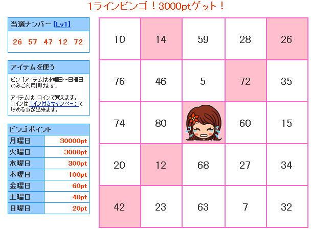 ok-bingo3000pt.jpg