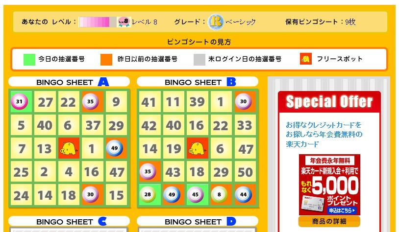 rm-bingo-20140221.jpg