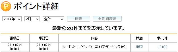rm-bingo-20140221top.jpg