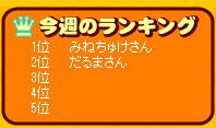 rm-bingo-ranking20140301.jpg