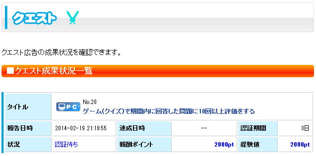 rm-quest-20140220.jpg