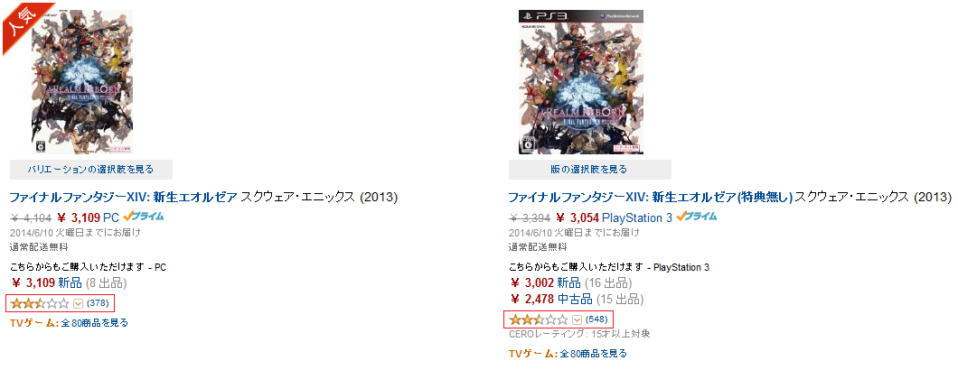 ff14amazon.png