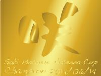 sakimatomecup_2014_01champion.jpg