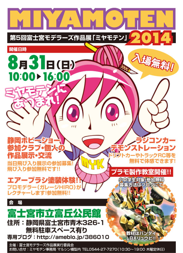 miyamoten2014.jpg