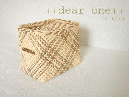 石畳編みカゴ140408_1