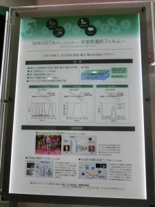 Fujifilm_WAVISTA_presentation_panel_image.jpg