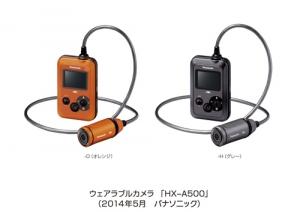 panasonic_wearablecamera_hx-a500_product_image.png