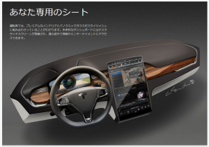 tesla_dashboard_touchscreen_image.png