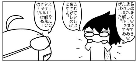 深海魚漫画42差分