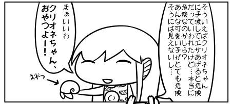 深海魚漫画43差分