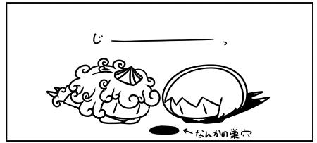 深海魚漫画45差分