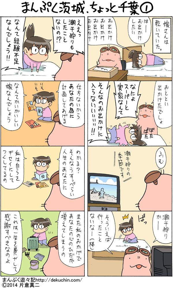 まんぷく茨城千葉1
