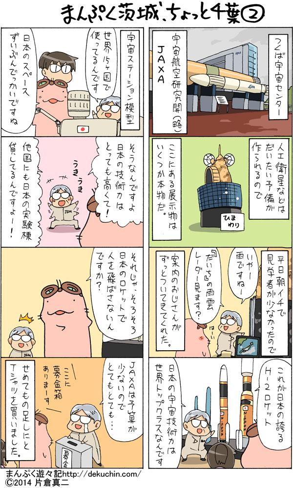 まんぷく茨城千葉2