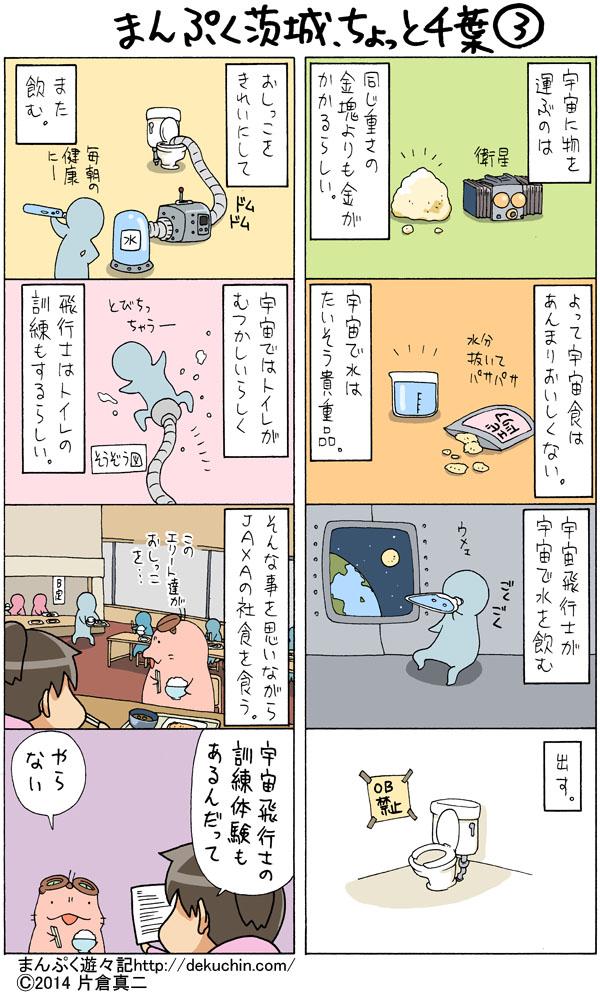 まんぷく茨城千葉3
