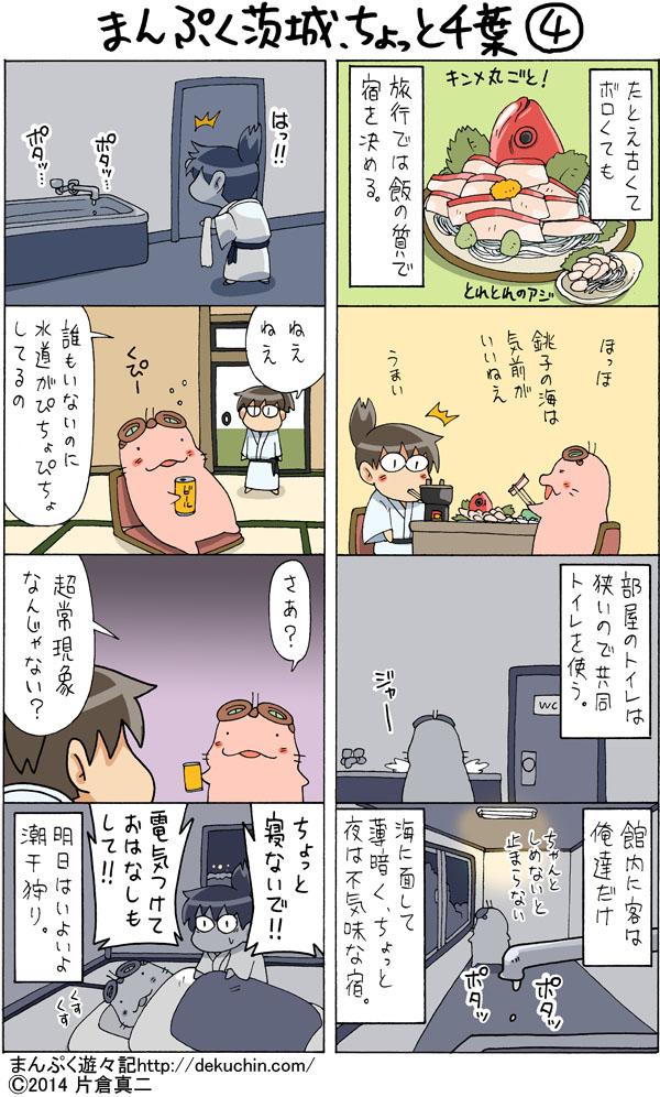 まんぷく茨城千葉4