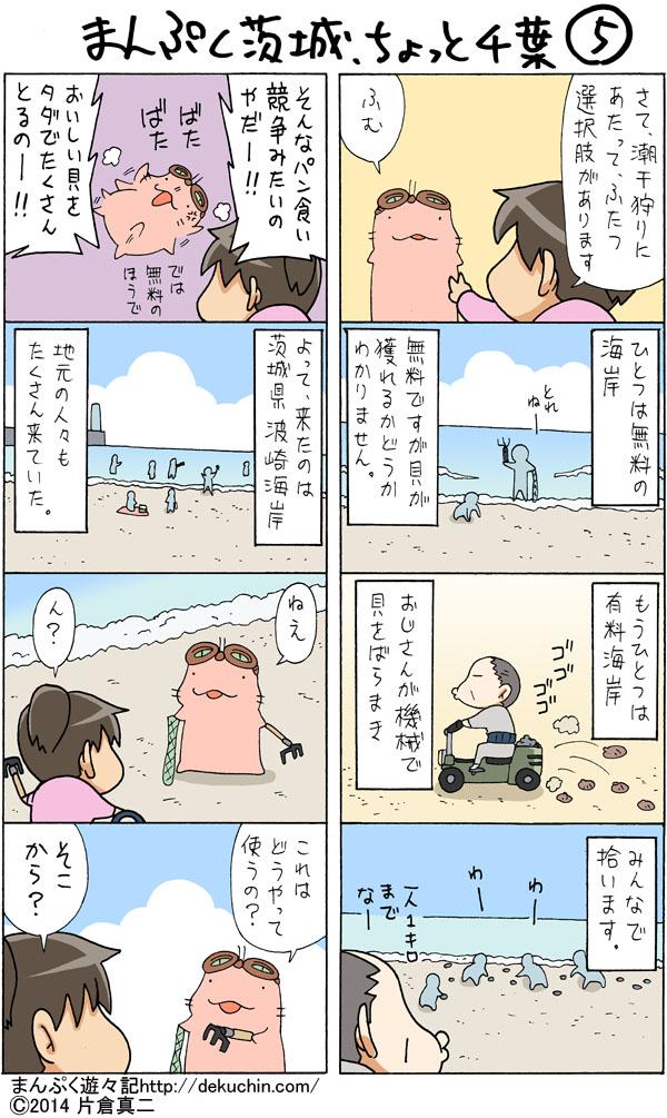 まんぷく茨城千葉5