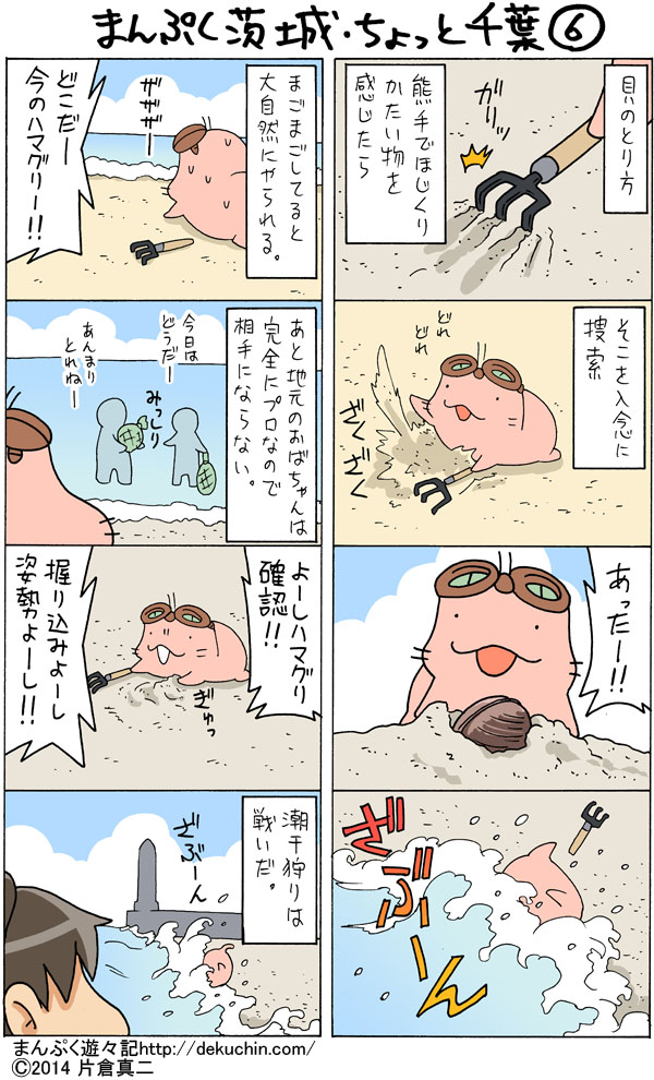 まんぷく茨城千葉6