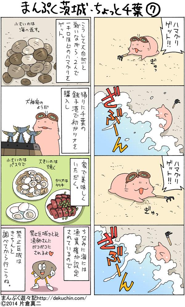 まんぷく茨城千葉7