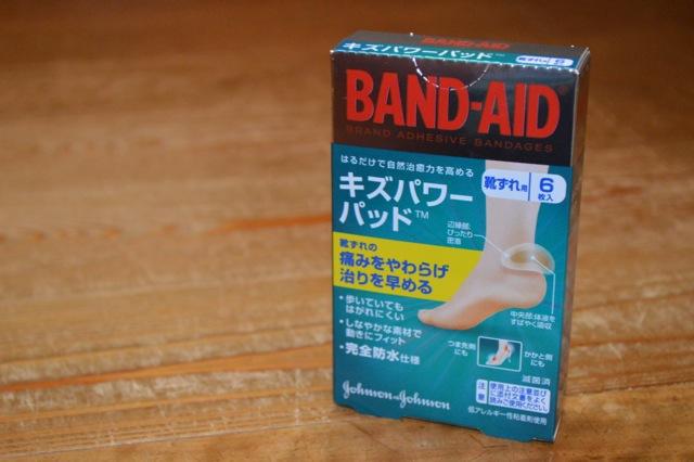 バンドエイド1