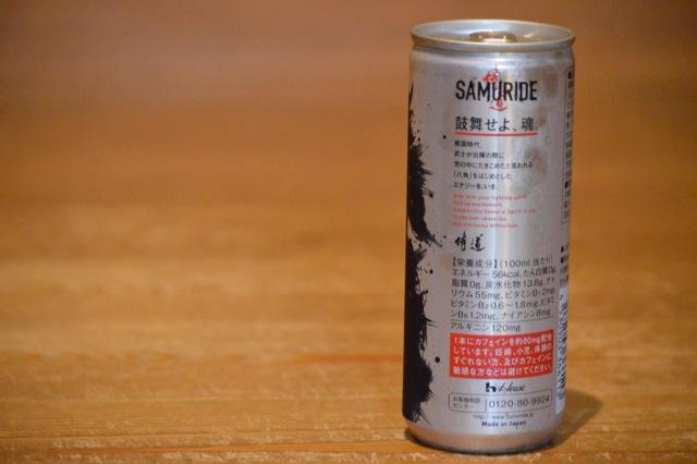 サムライド3