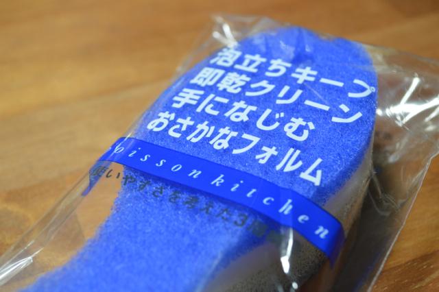 お魚スポンジ21