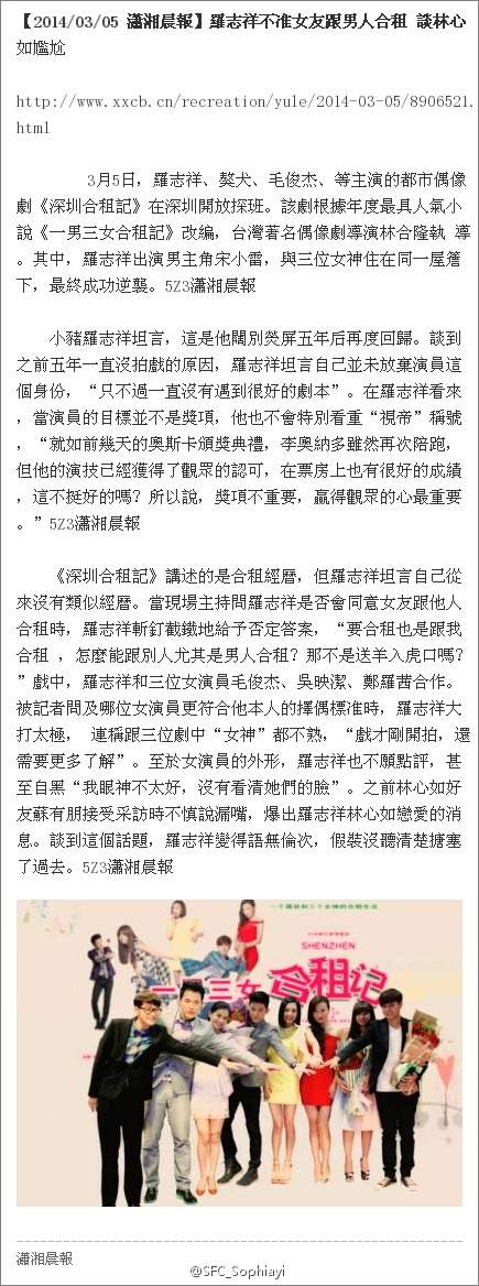深圳合租記-1