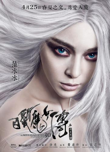 白发魔女-1