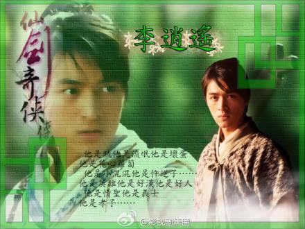 仙剑奇侠传-4