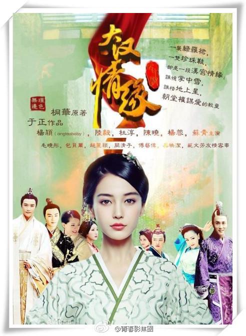大汉情缘之云中歌-1