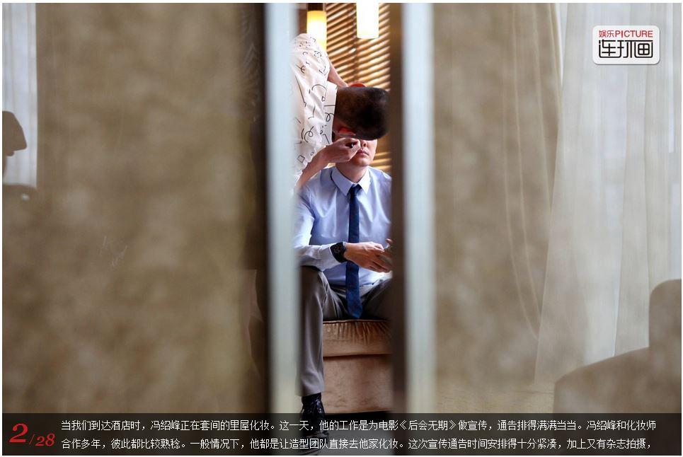 """""""文艺青年""""冯绍峰-2"""