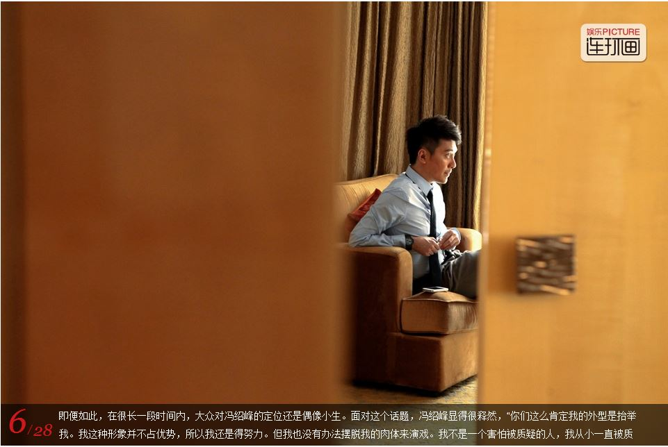 """""""文艺青年""""冯绍峰-6"""