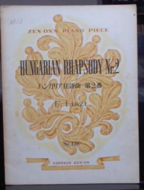 ハンガリア狂詩曲第2番