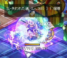 L-失われた魂(Lv260)
