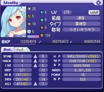 長女ベンヤLv275