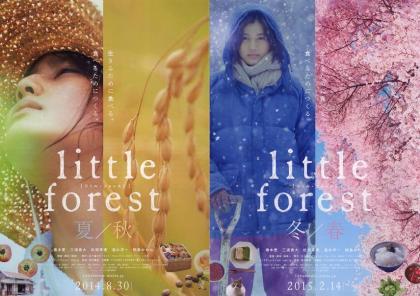 『リトル・フォレスト』 夏⇒秋⇒冬⇒春と続く4部作。主演は橋本愛。