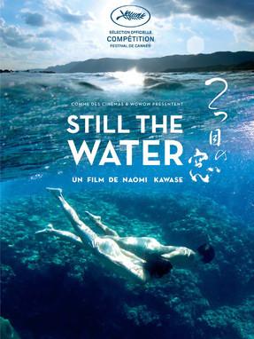 河瀨直美 『2つ目の窓』 奄美大島を舞台にした映画。海のブルーが映える。