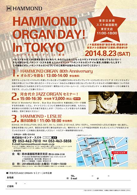 hammond_organ_day_in_Tokyo