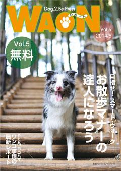 WAON_vol5表紙