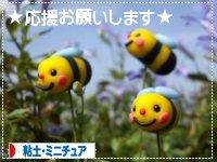 にほんブログ村 ミニチュア・ハンドメイドへ