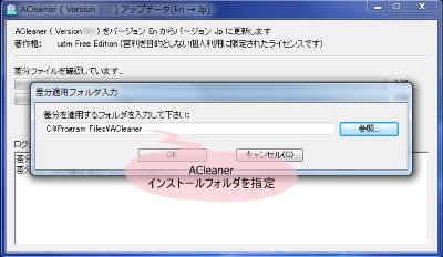 ACleaner 日本語化パッチ