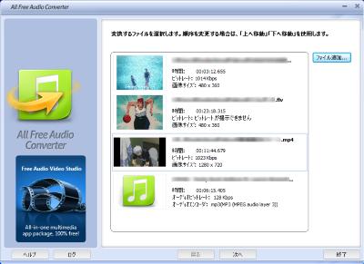 All Free Audio Converter スクリーンショット
