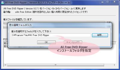 All Free DVD Ripper 日本語化パッチ